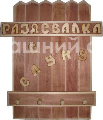 veshalki28